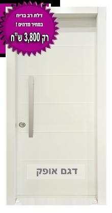 דלת מעוצבת מסוג אופק