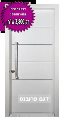 דלת מעוצבת מדגם פרובנס