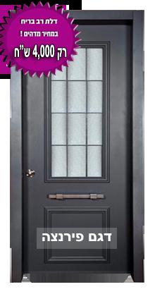 דלת מעוצבת מדגם פירנצה